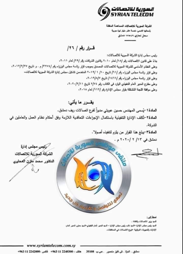 تسمية المهندس حسين عويتي مديراً لإتصالات ريف دمشق