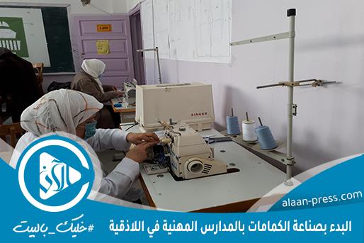 البدء بصناعة الكمامات بالمدارس المهنية في اللاذقية