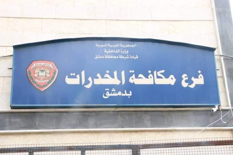 القبض على مروجي مخدرات في ريف دمشق..بحوزتهم 4 كيلو غرام