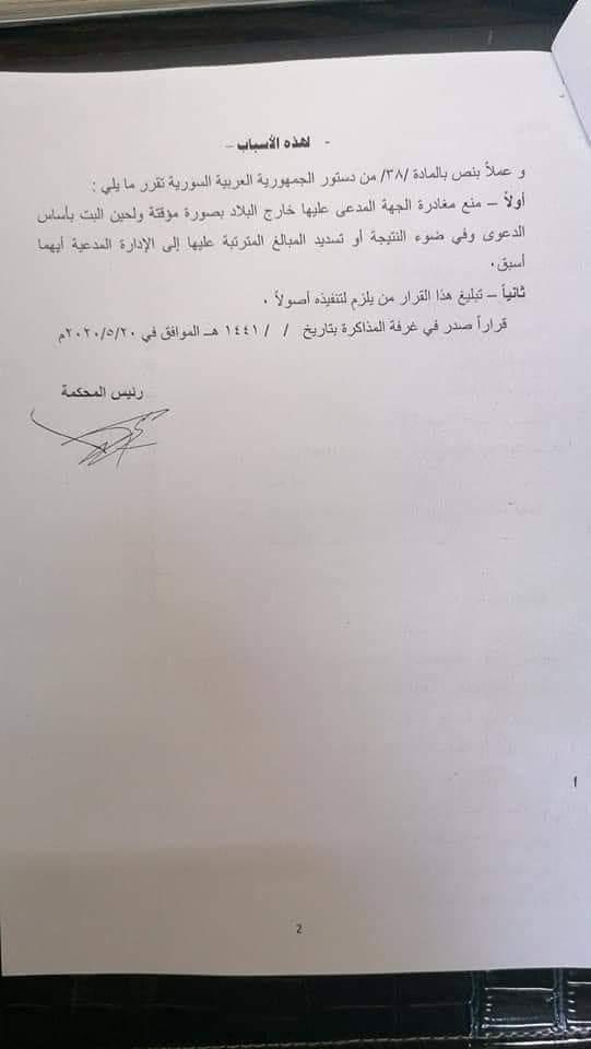 منع رجل الأعمال رامي مخلوف من السفر خارج سورية بشكل مؤقت