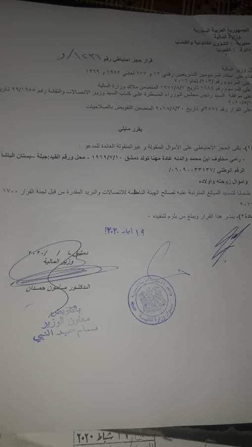 """وزارة المالية : إلقاء الحجز الاحتياطي على أموال رجل الأعمال السوري """"رامي مخلوف"""" وزوجته وأولاده ."""