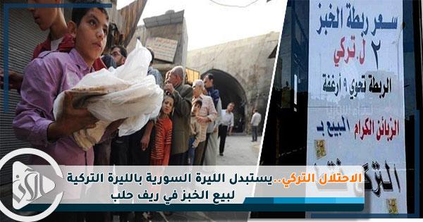 الاحتلال التركي يستبدل الليرة السورية بالليرة التركية لبيع الخبز في ريف حلب