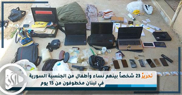 تحريرً 23 شخصاً بينهم نساء وأطفال من الجنسية السورية في لبنان مخطوفون من 15 يوم