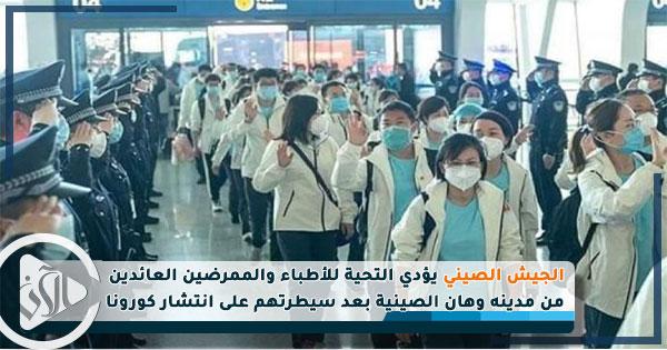 تحية عسكرية لأطباء وممرضين وهان الصينية