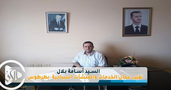 أسامة بلال نقيب عمال الخدمات والمنشآت السياحية بطرطوس
