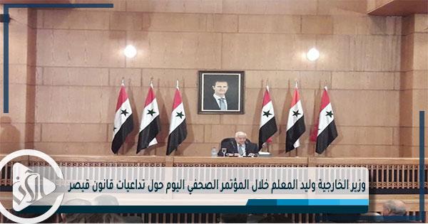 وزير الخارجية وليد المعلم خلال المؤتمر الصحفي اليوم حول تداعيات قانون قيصر