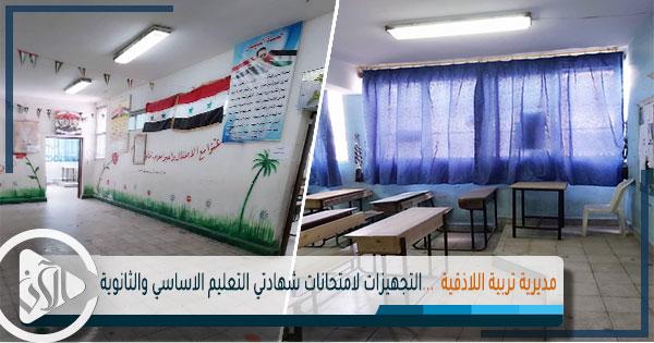 45714 طالب و طالبة ...سيتقدمون لامتحانات الشهادتين في اللاذقية