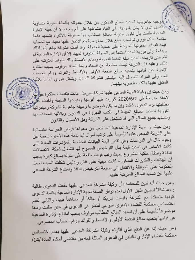 عشرة ملايين ليرة راتب الحارس القضائي لشركة سيرياتيل