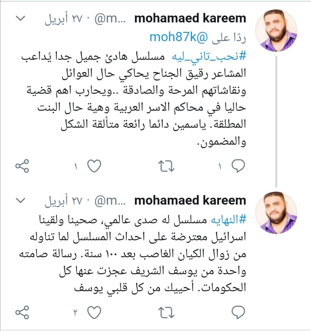 محمد كريم النهاية