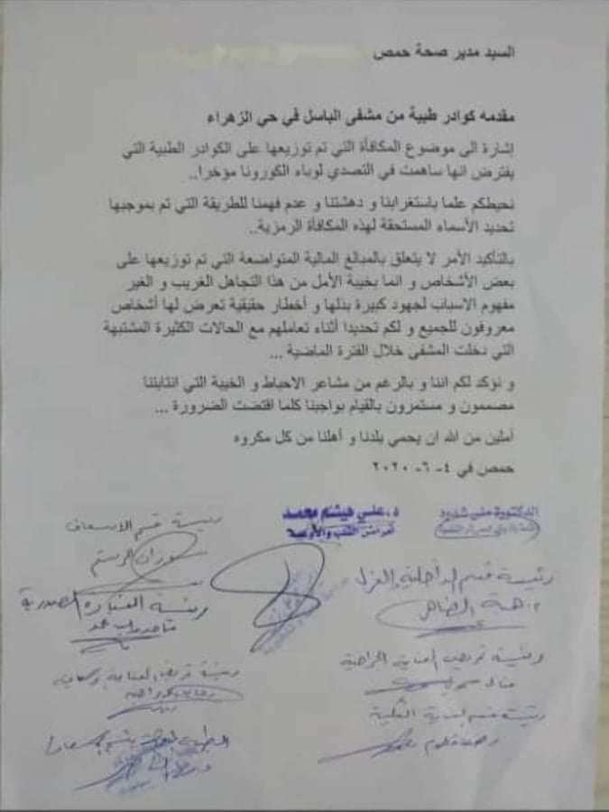 ظلم كبير وفساد واضح في صحة حمص جاء حصيلة جائحة الكورونا