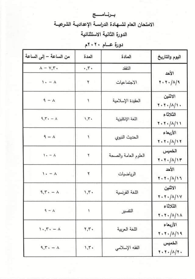 تعليمات الدورة الثانية الاستثنائية لشهادتي التعليم الأساسي والإعدادية الشرعية لدورة 2020