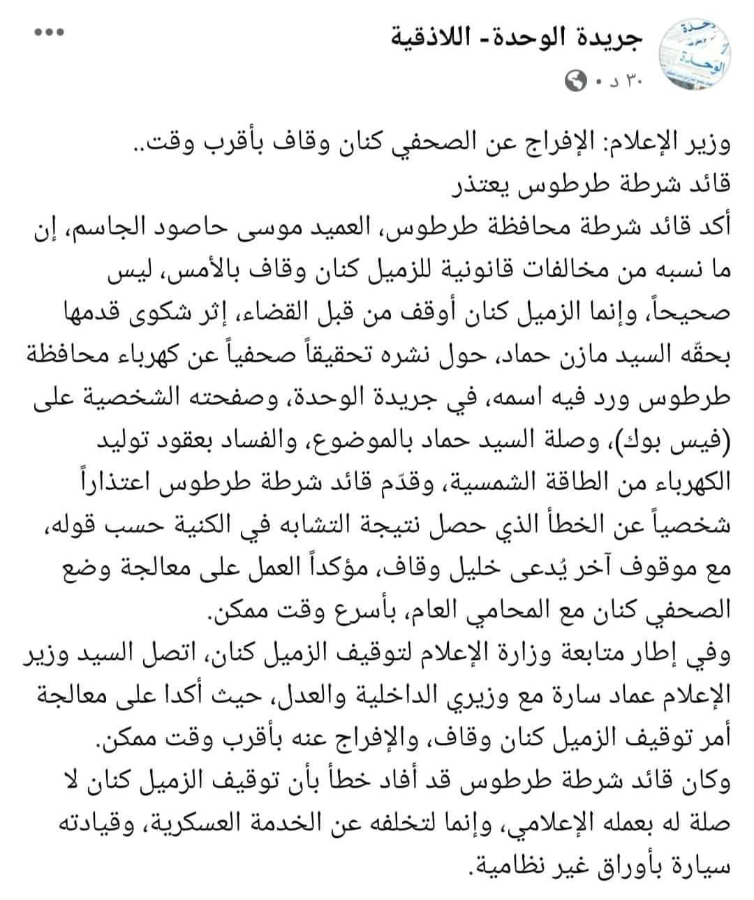 خفايا توقيف الصحفي كنان وقاف و تشويه سمعته بقصد التشهير