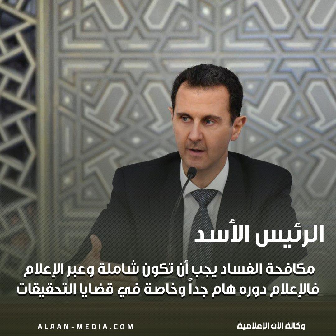 مكافحة الفساد الرئيس الأسد