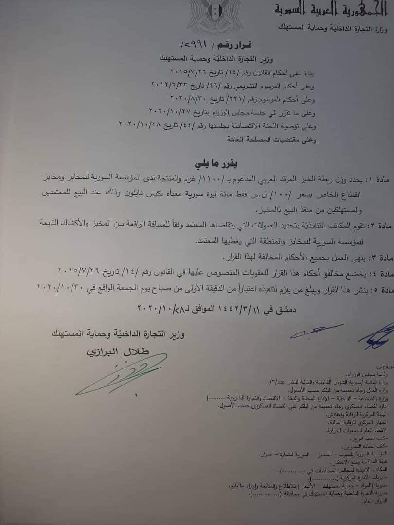اللجنة الاقتصادية توصي برفع سعر الطحين والخبز في سورية