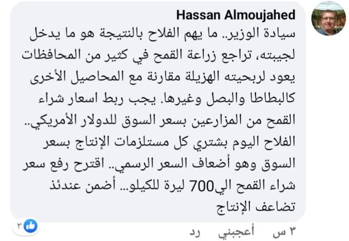 """وزير الزراعة: إلى كل مواطن سوري يملك أرضاً: """"لا تتركوا قطعة أرض بلا زراعة الأرض تنتج ذهباً"""